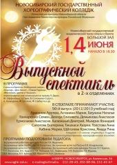 koncert2013