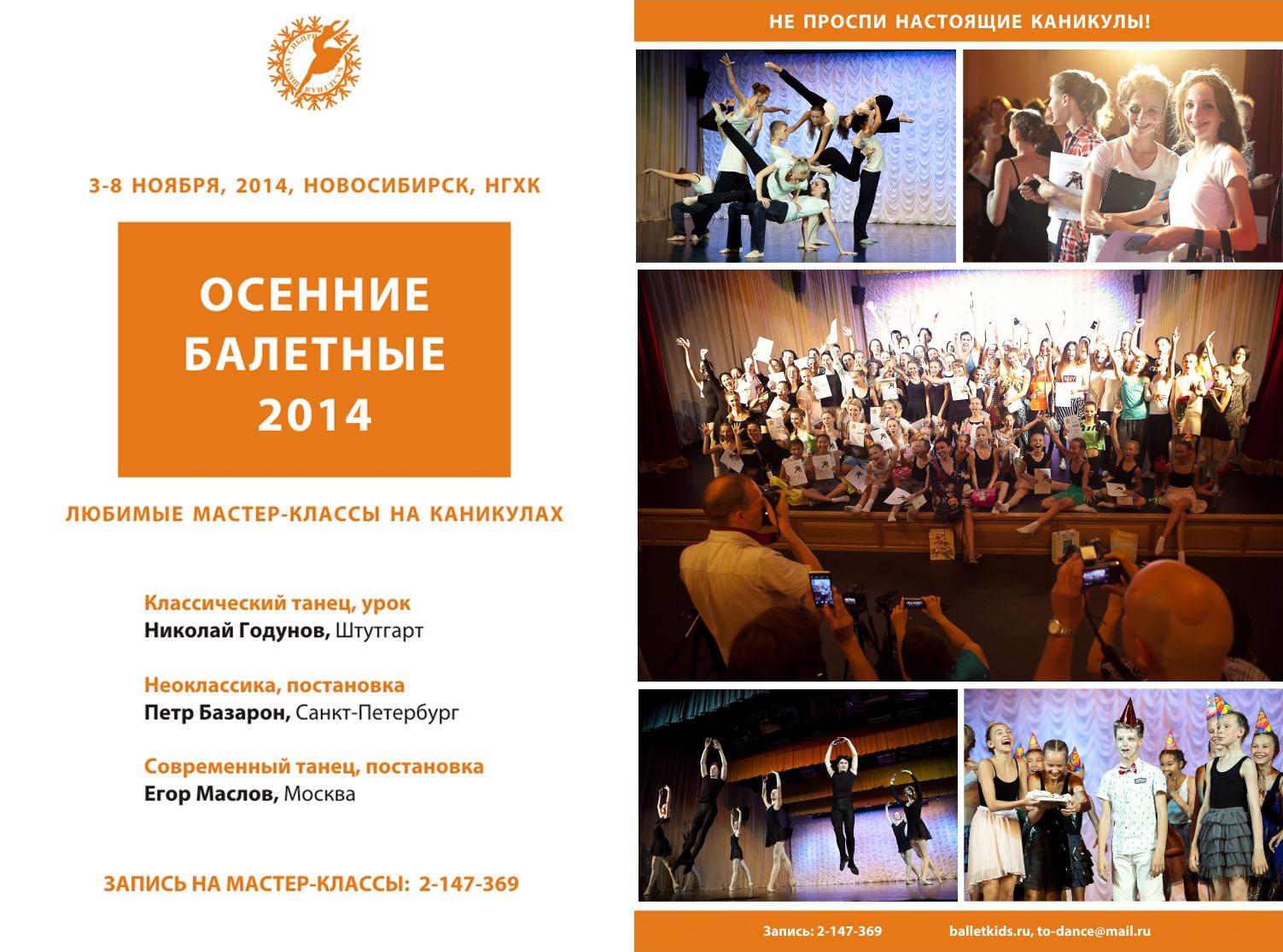 2014-Балетные-Осень
