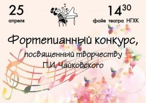Фортепианный конкурс