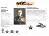 Бессмертный-полк-4-8-класса_Страница_03